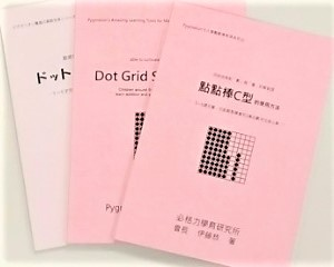 Dot Grid Sheets C user guide